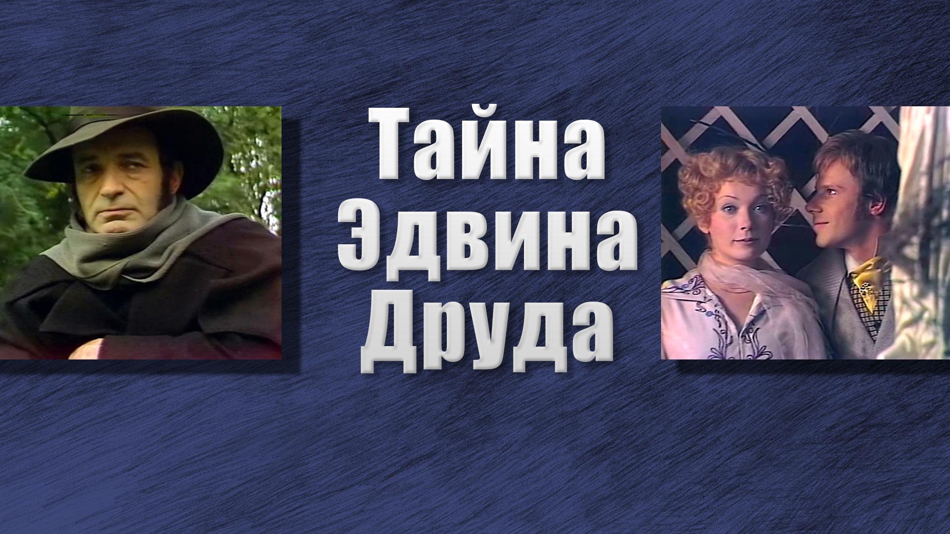 Тайна Эдвина Друда