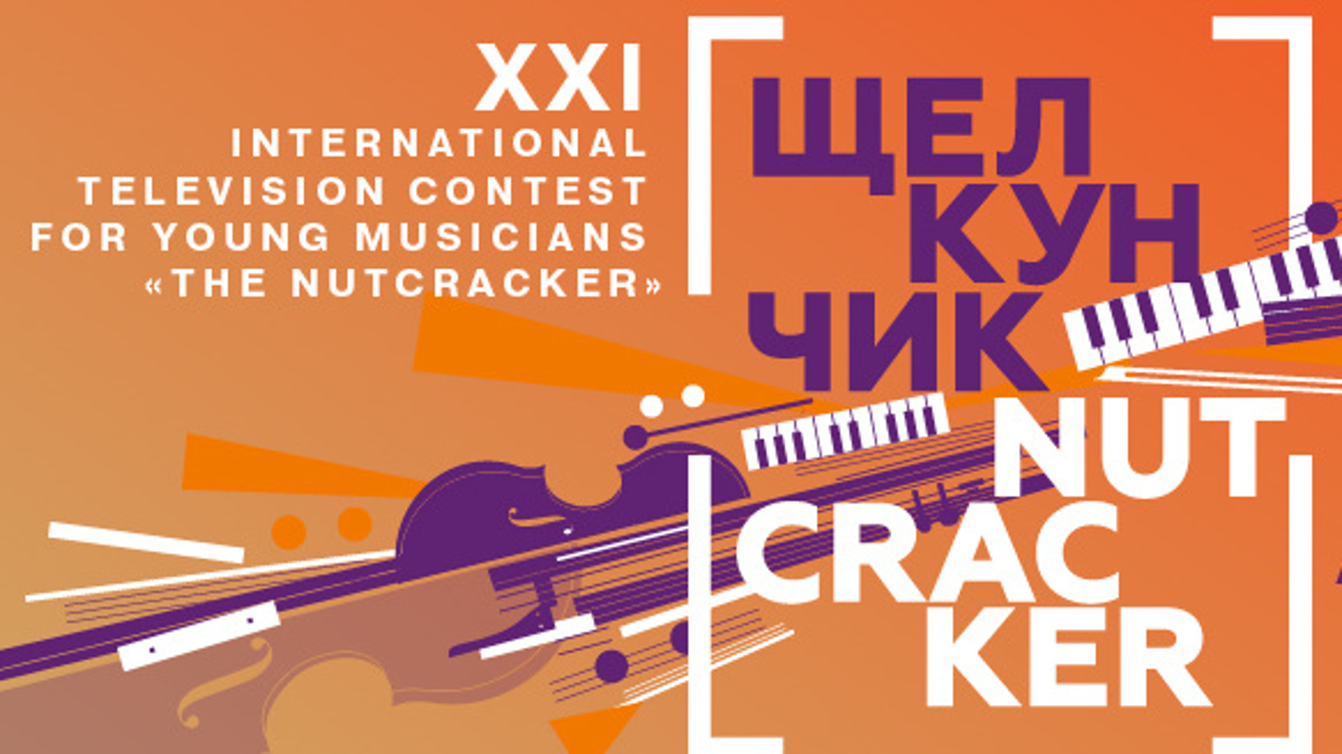 """21th International Television Contest for Young Musicians """"The Nutcracker"""""""