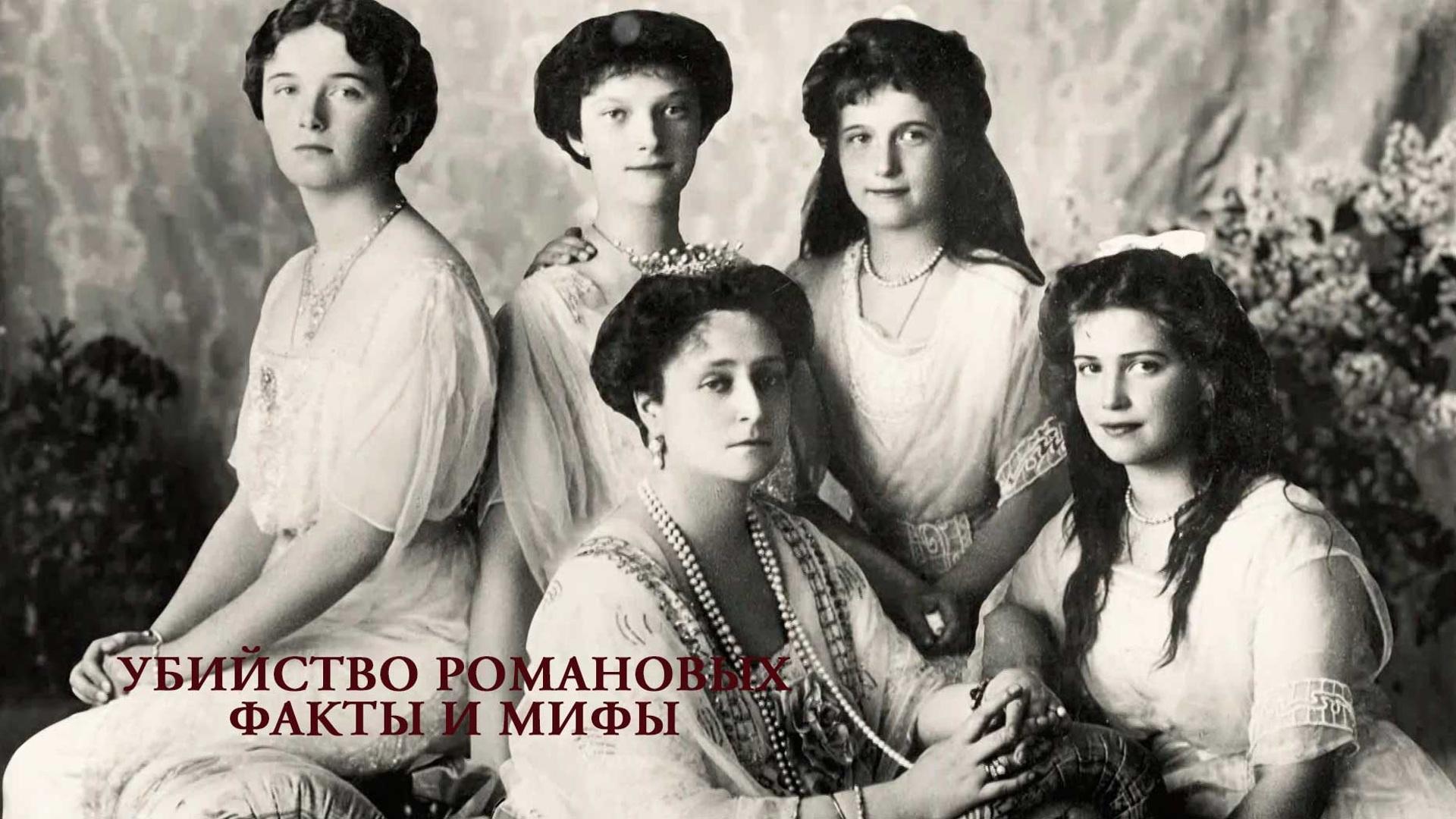 Убийство Романовых. Факты и мифы