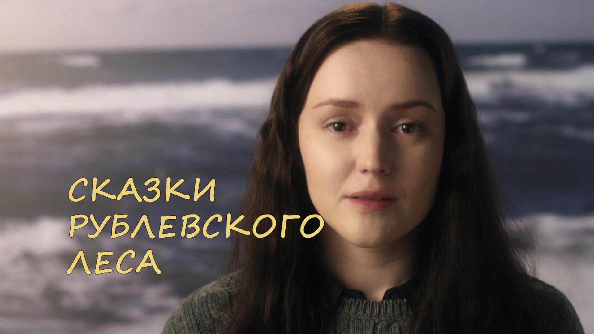 Сказки Рублевского леса
