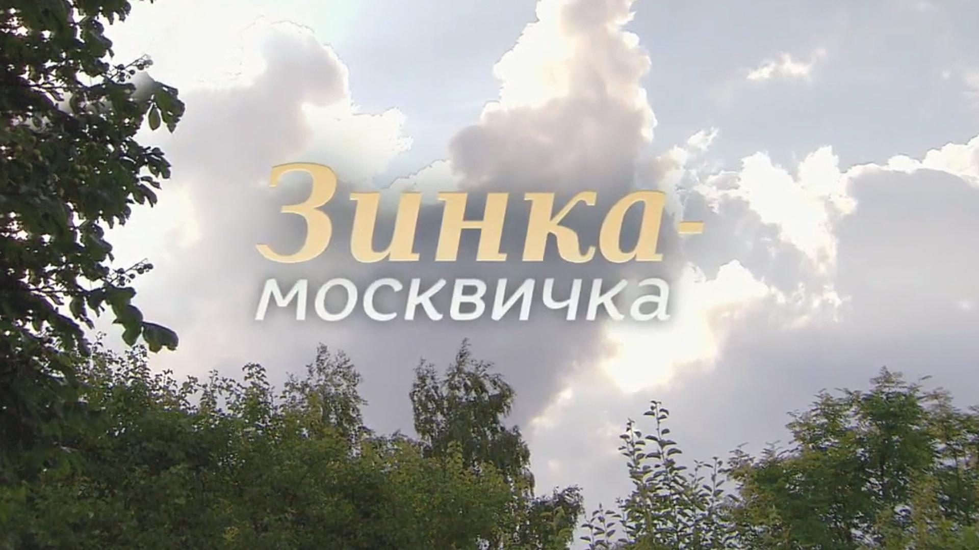 Зинка-москвичка