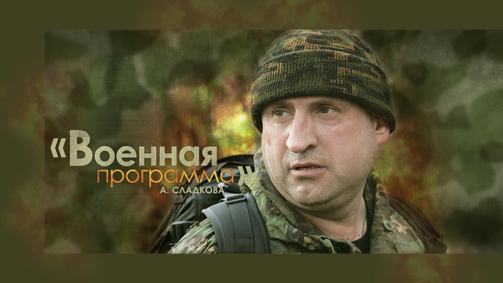 """""""Военная программа"""" А.Сладкова"""