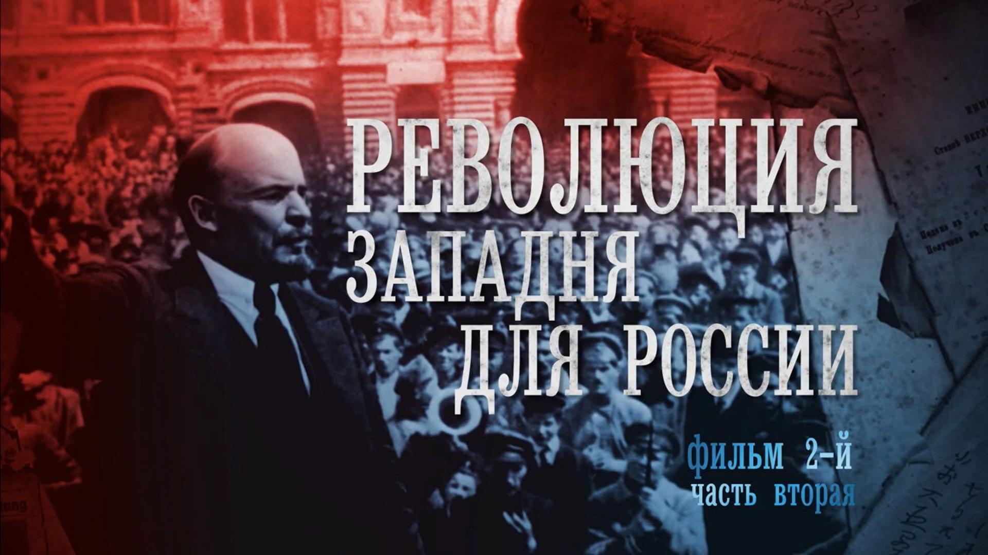 Революция. Западня для России