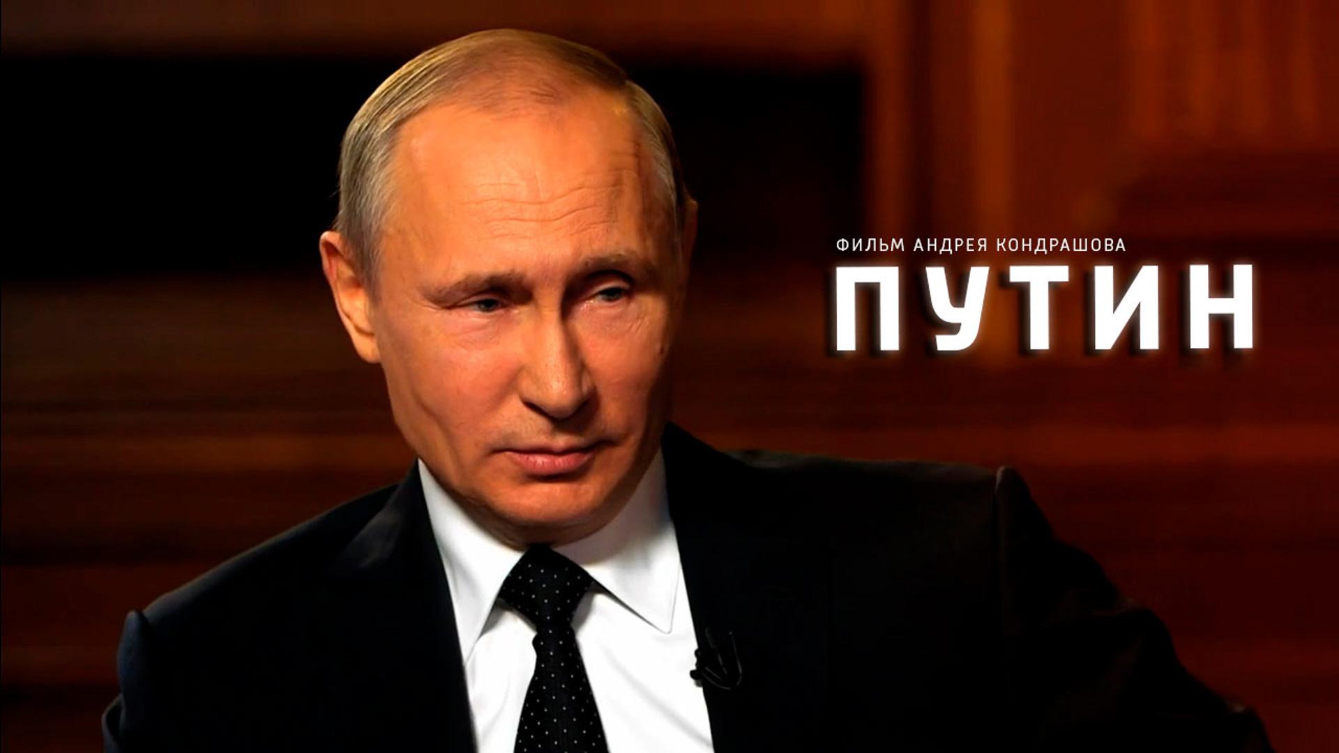 Путин. Фильм Андрея Кондрашова