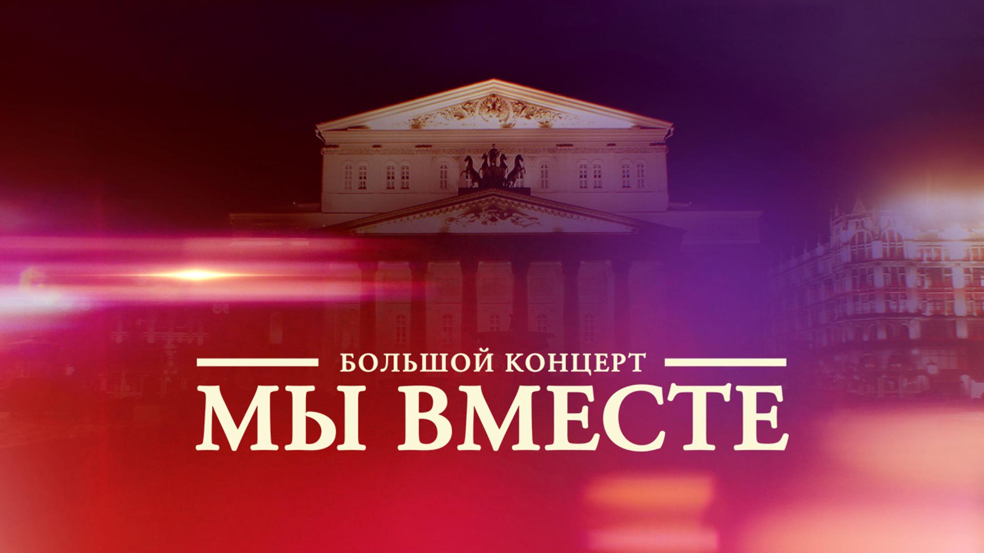 """Большой концерт """"МЫ ВМЕСТЕ"""""""