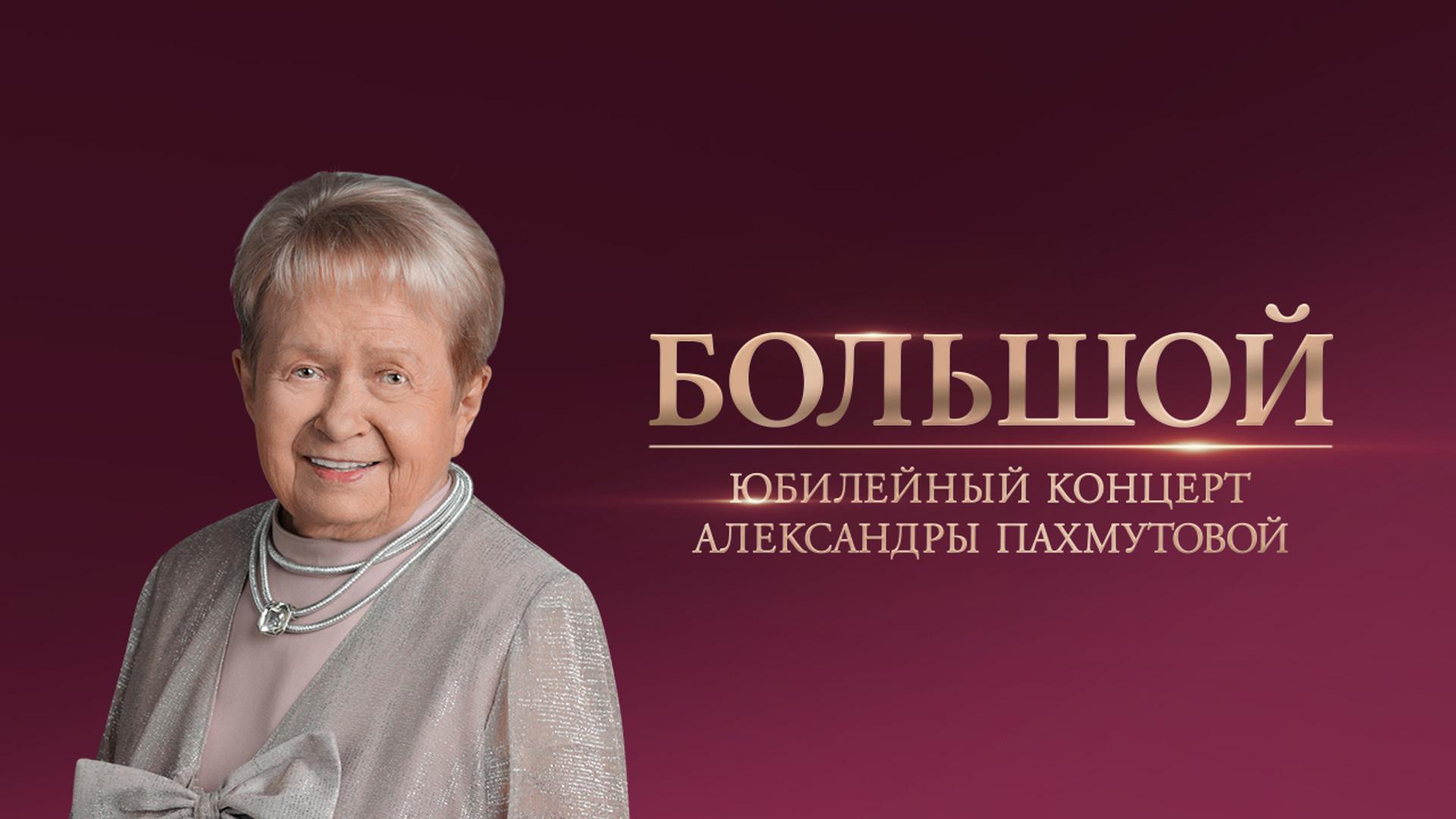 Большой юбилейный концерт Александры Пахмутовой