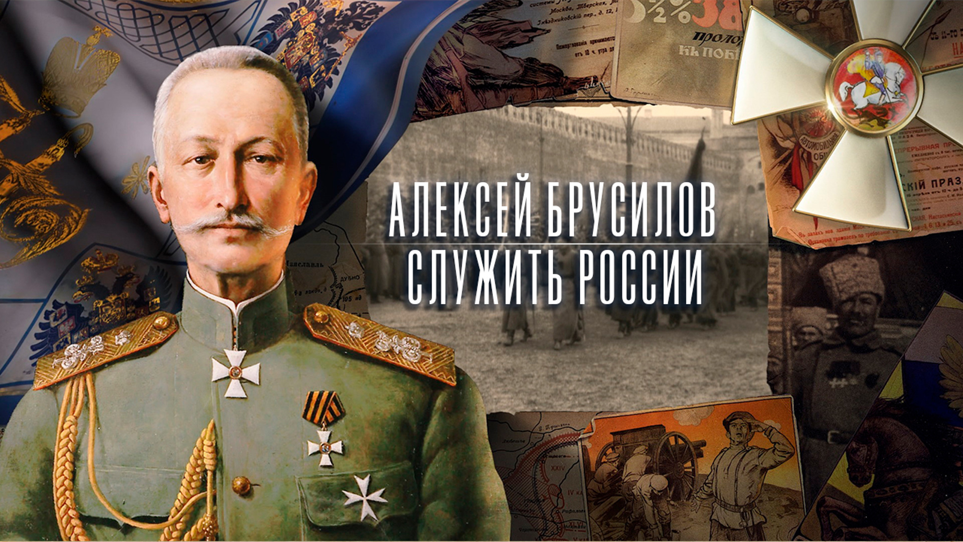 Алексей Брусилов. Служить России