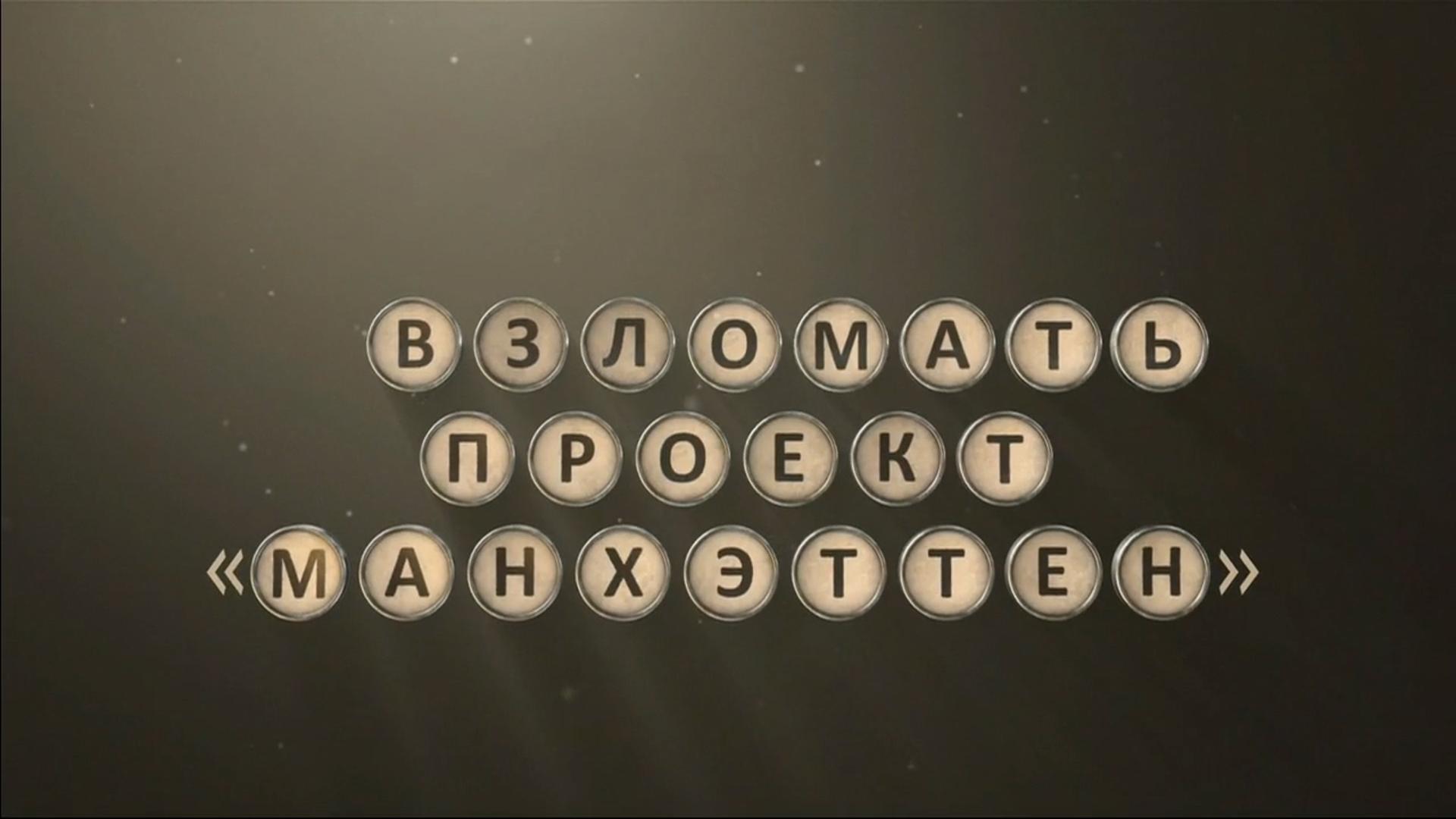 """Анатолий Яцков. Взломать проект """"Манхэттен"""""""