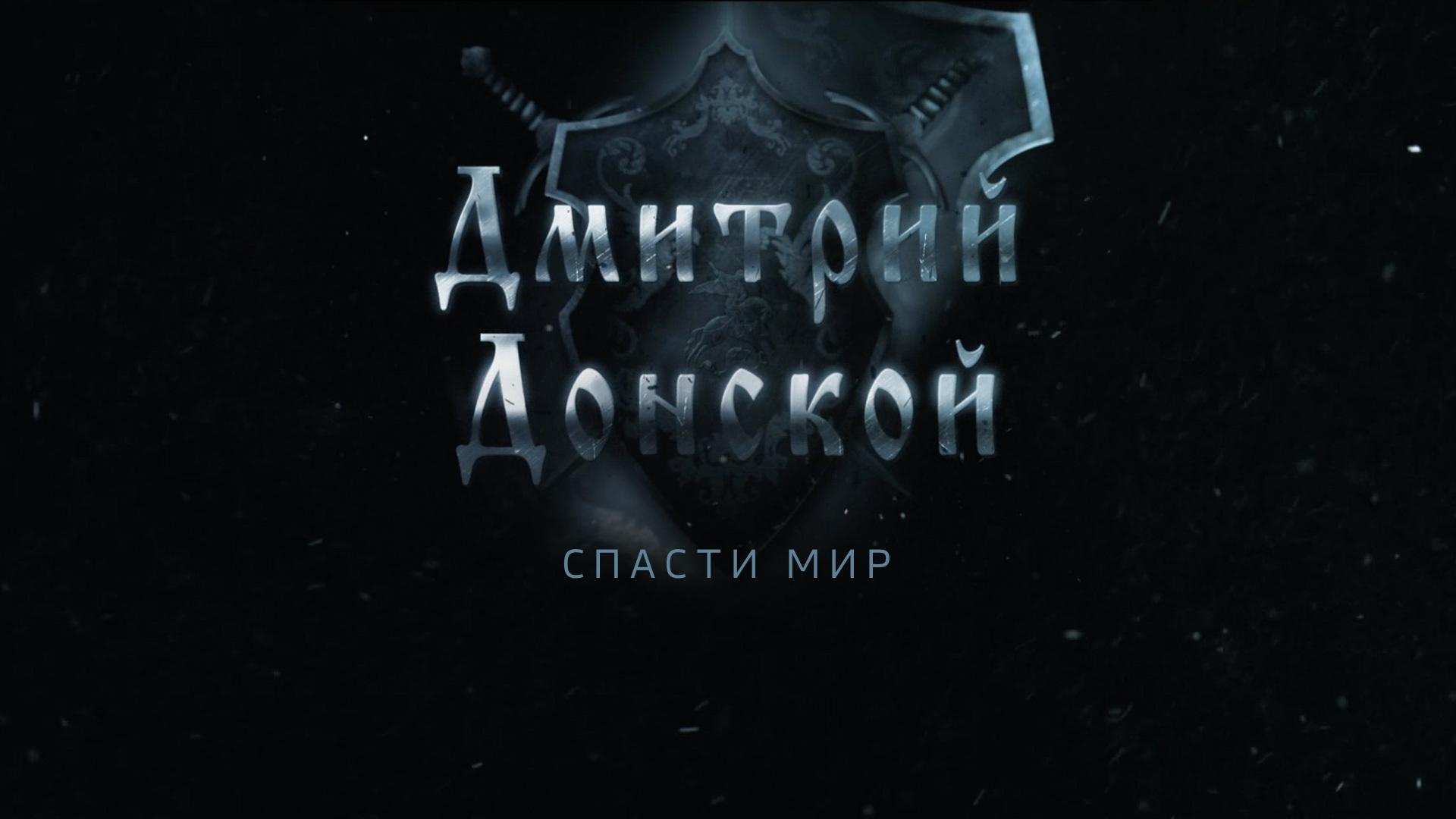 Дмитрий Донской. Спасти мир
