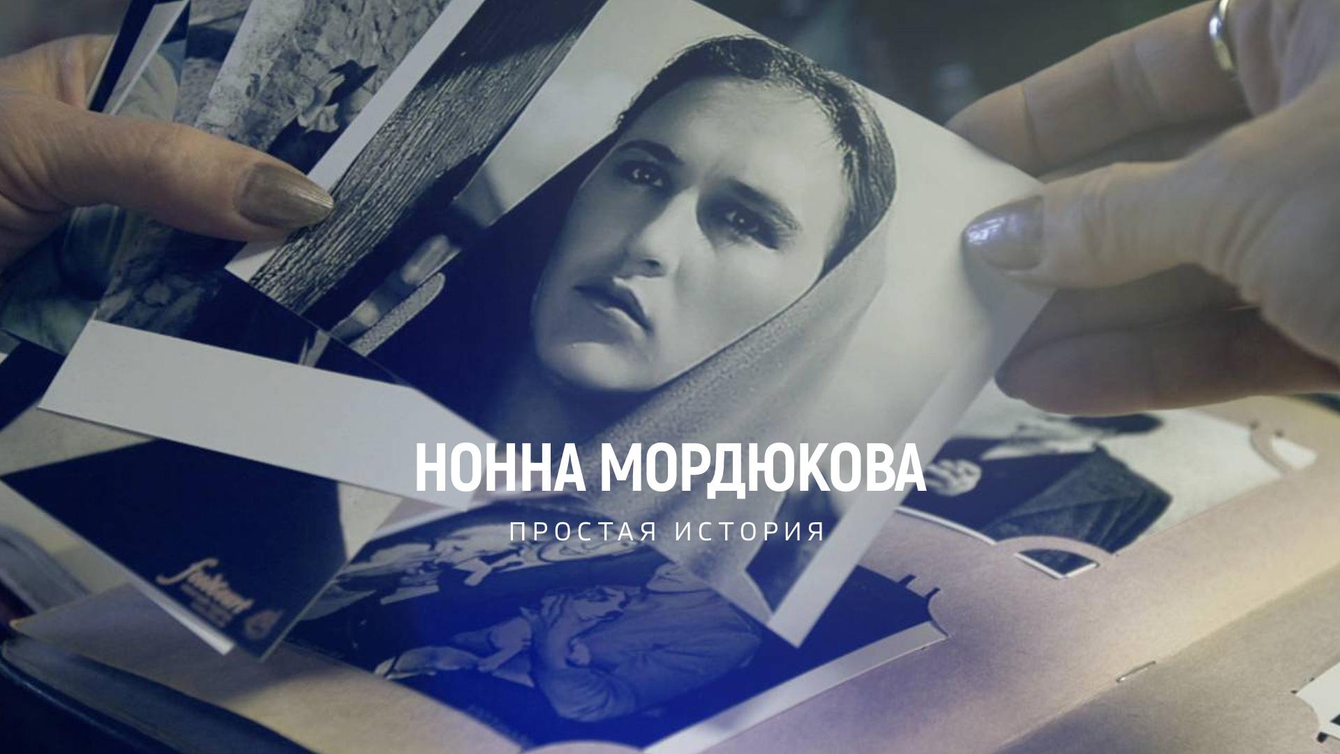 Нонна Мордюкова. Простая история