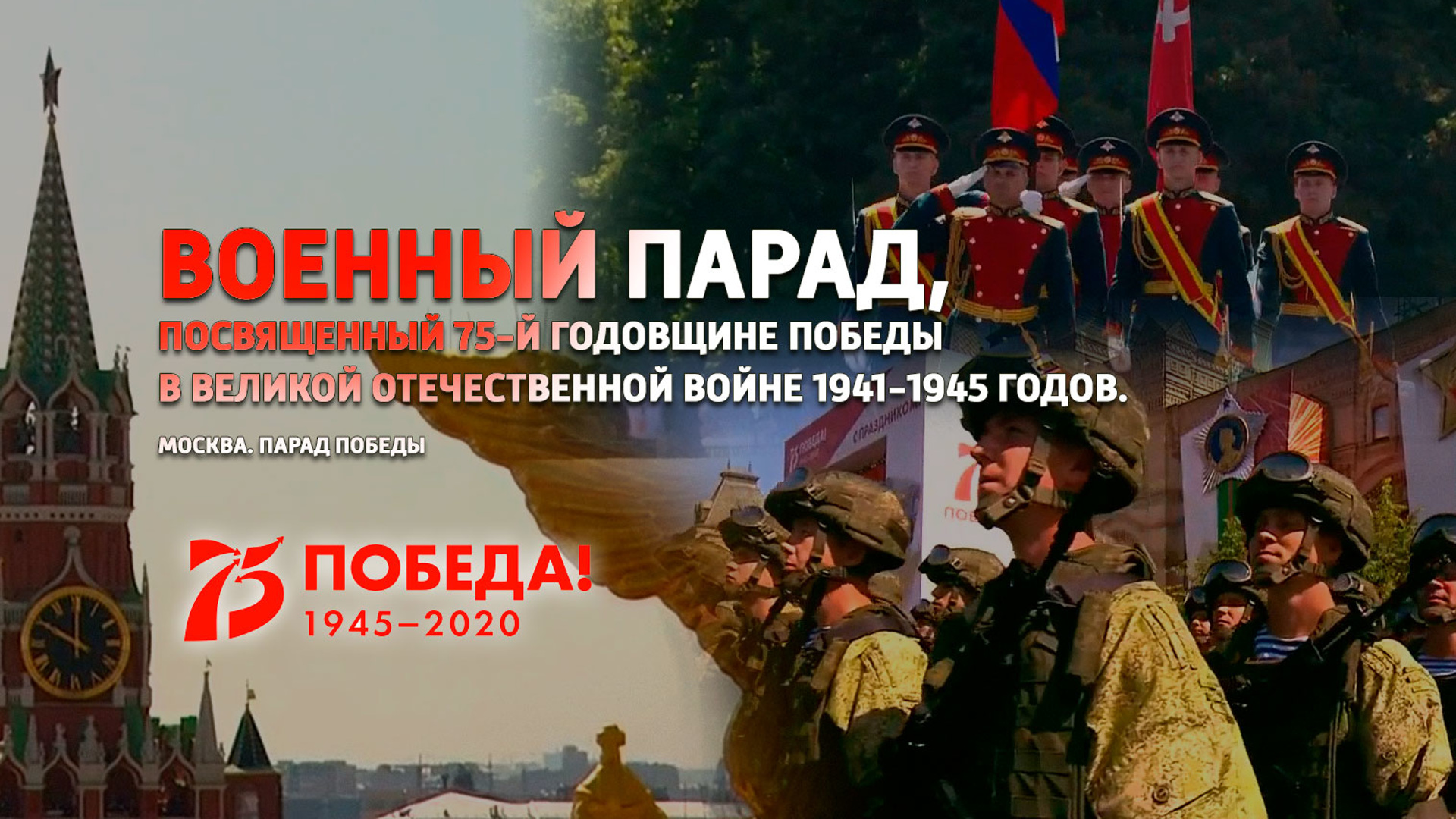 Военный парад, посвященный 75-й годовщине Победы в Великой Отечественной войне 1941-1945 годов