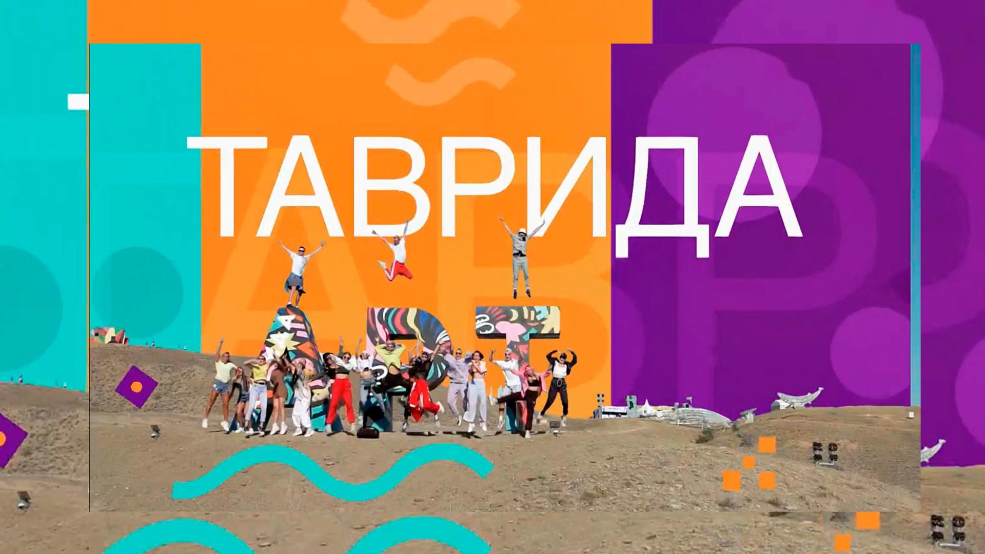 "Фестиваль ""Таврида-АРТ 2020"""