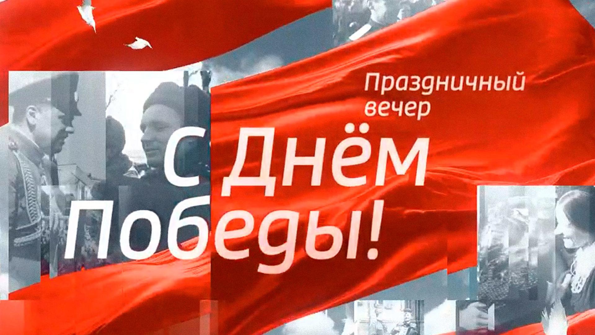 """Праздничный вечер """"С Днем Победы!"""""""