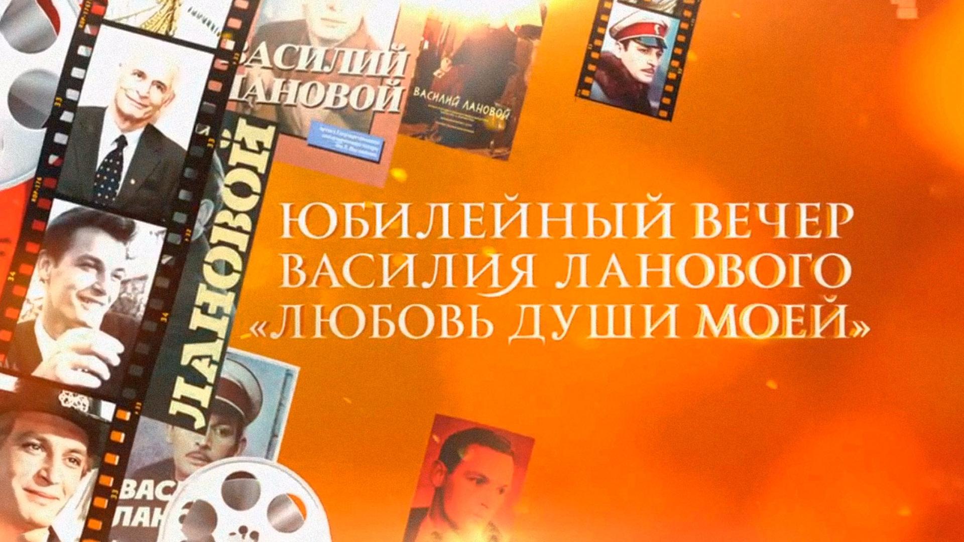 Юбилейный концерт, посвященный 85-летию народного артиста СССР В.С. Ланового в Государственном Кремлевском дворце