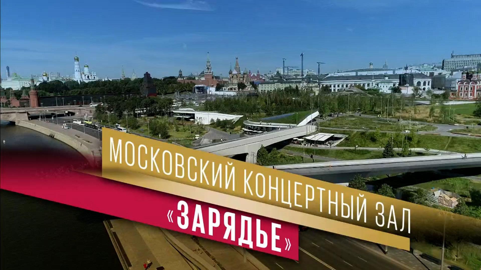 """Торжественное открытие Московского концертного зала """"Зарядье"""""""