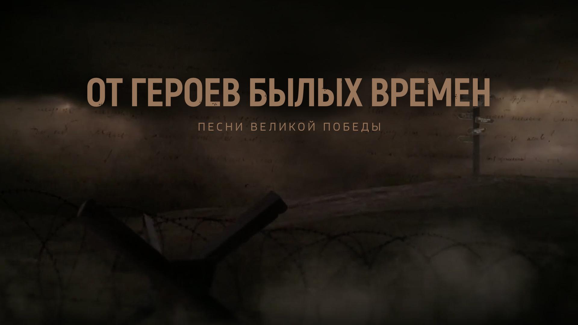 От героев былых времен. Песни Великой Победы