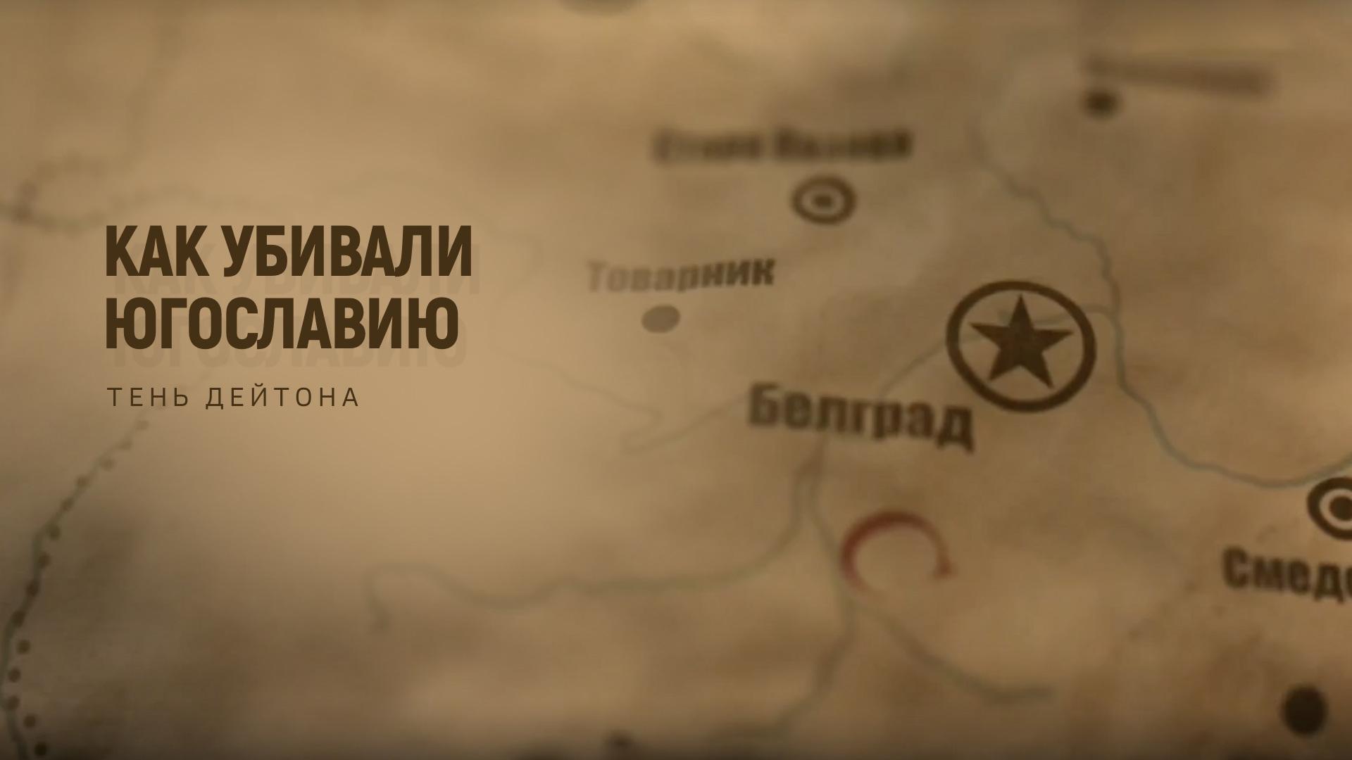 Как убивали Югославию. Тень Дейтона