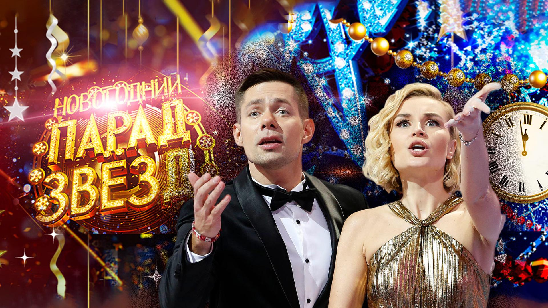Новогодний парад звезд-2018