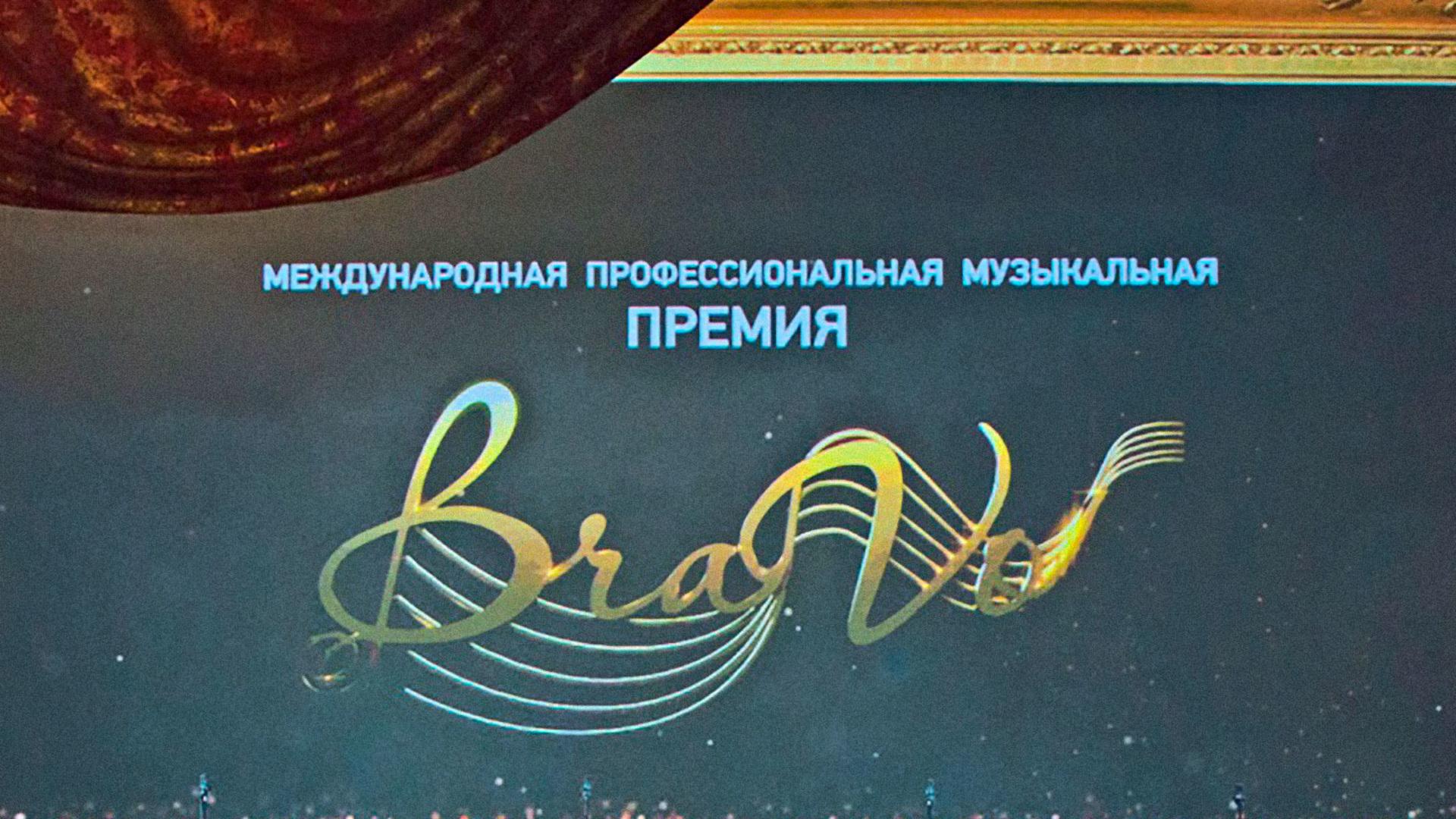 """Международная профессиональная музыкальная премия """"BraVo"""""""