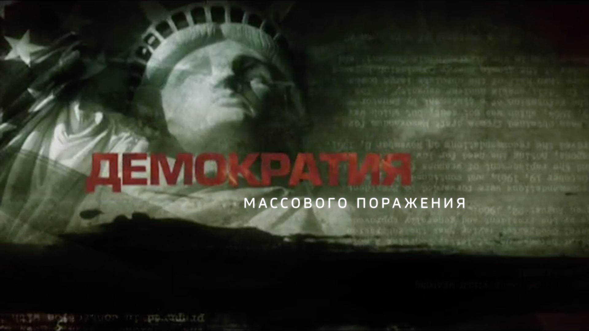 Демократия массового поражения
