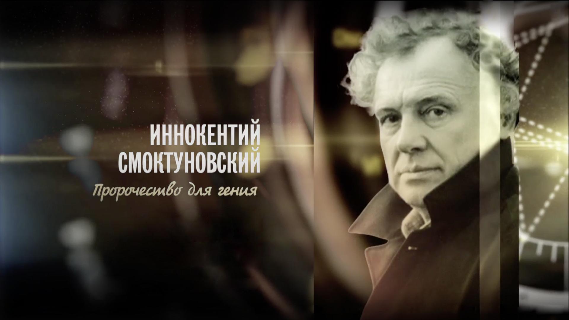 Иннокентий Смоктуновский. Пророчество для гения