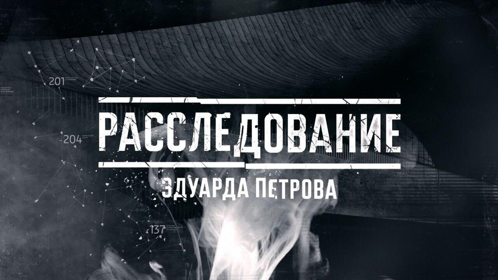 Расследование Эдуарда Петрова
