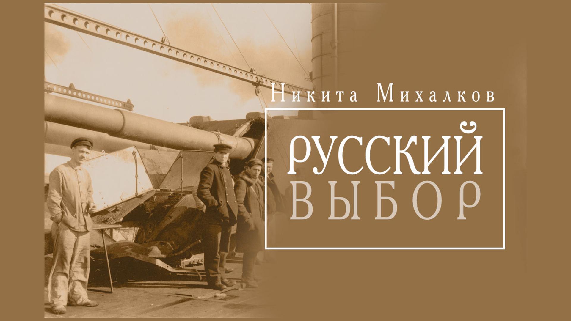 Никита Михалков. Русский выбор