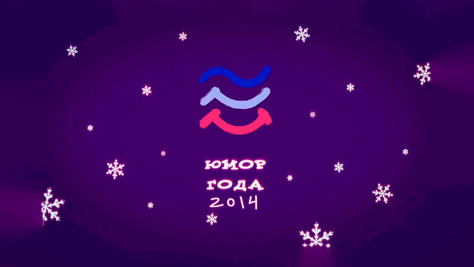 Юмор года-2014
