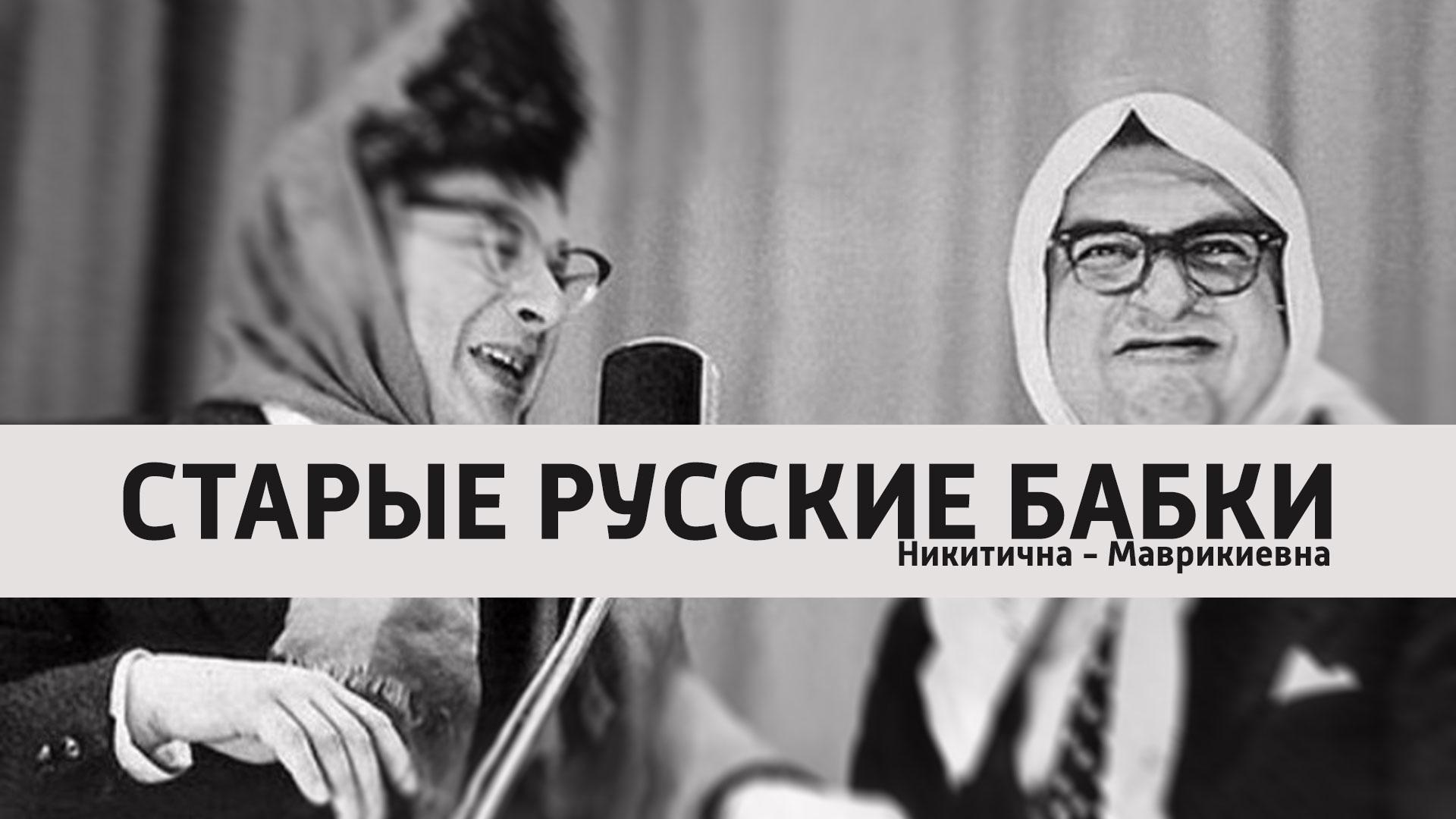 Старые русские бабки. Никитична - Маврикиевна