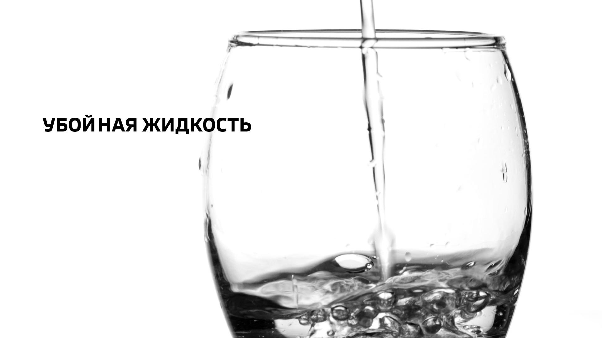Убойная жидкость