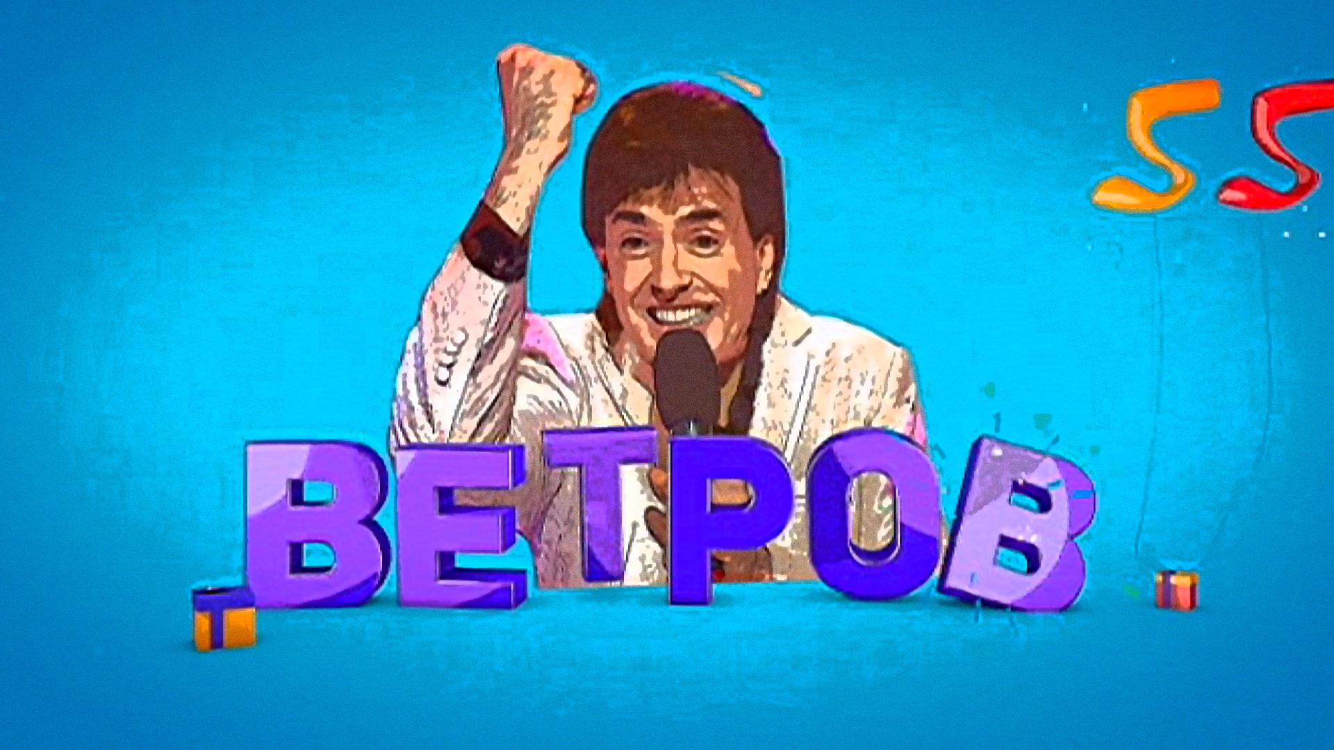 Бенефис Геннадия Ветрова