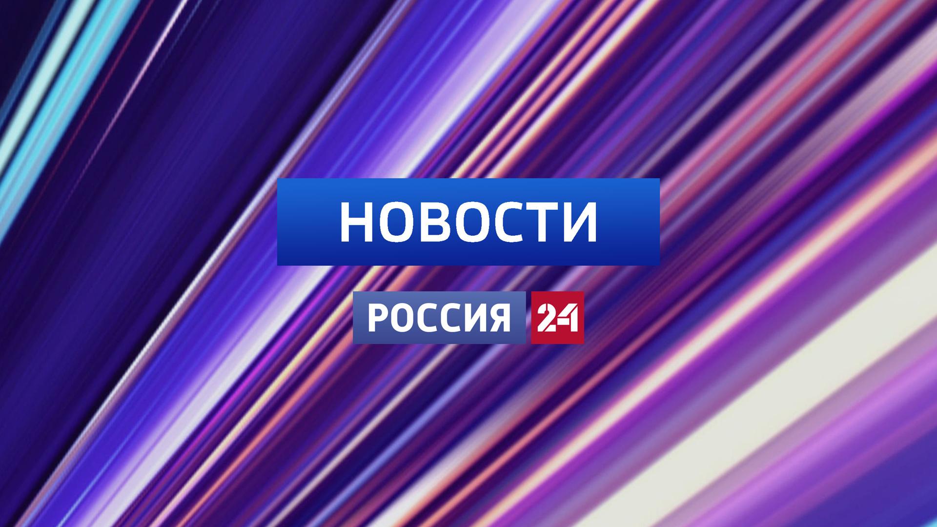 """Новости на """"России 24"""""""