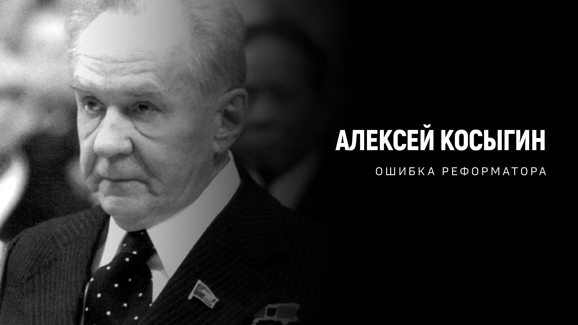 Алексей Косыгин. Ошибка реформатора