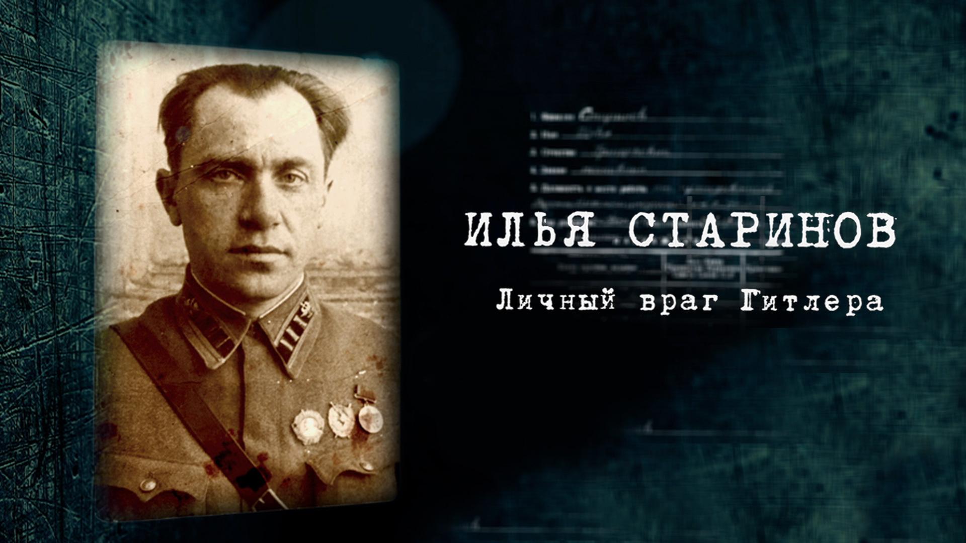 Илья Старинов. Личный враг Гитлера