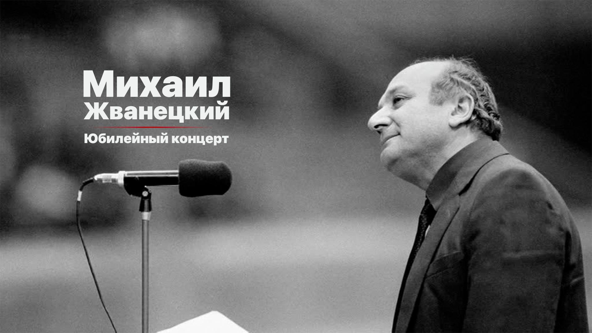 Михаил Жванецкий. Юбилейный концерт
