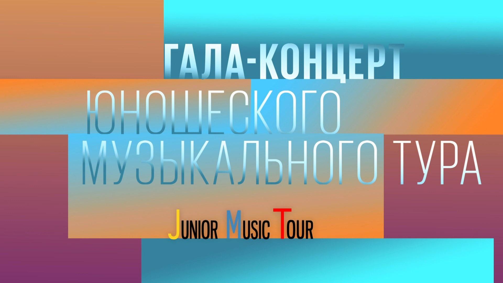 """Финальный гала-концерт музыкального проекта """"Junior Music Tour"""""""