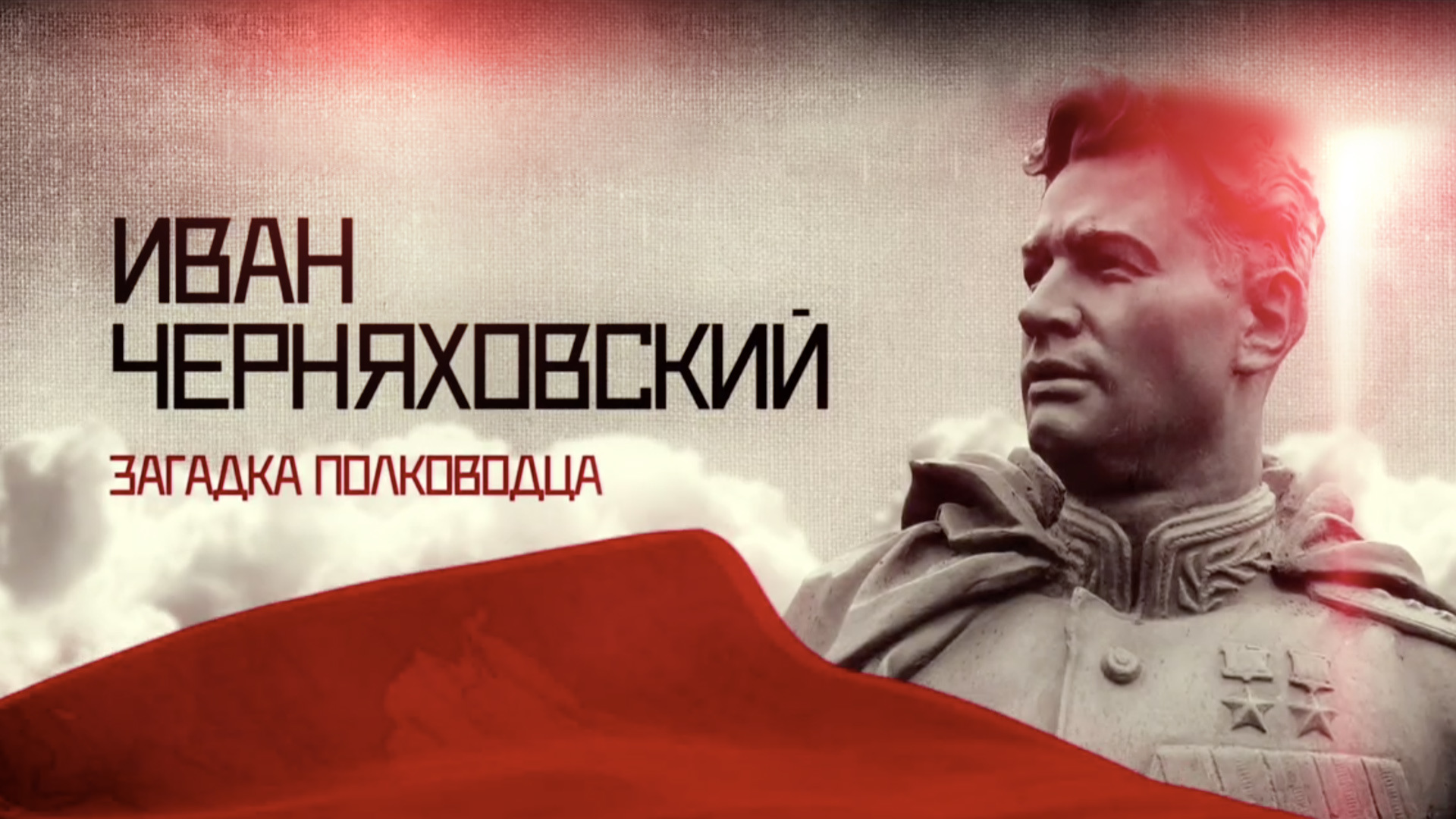 Иван Черняховский. Загадка полководца