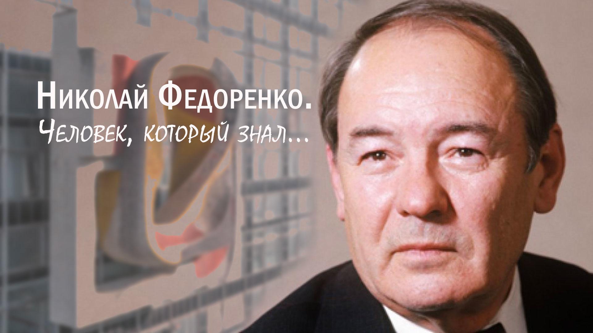 Николай Федоренко. Человек, который знал...