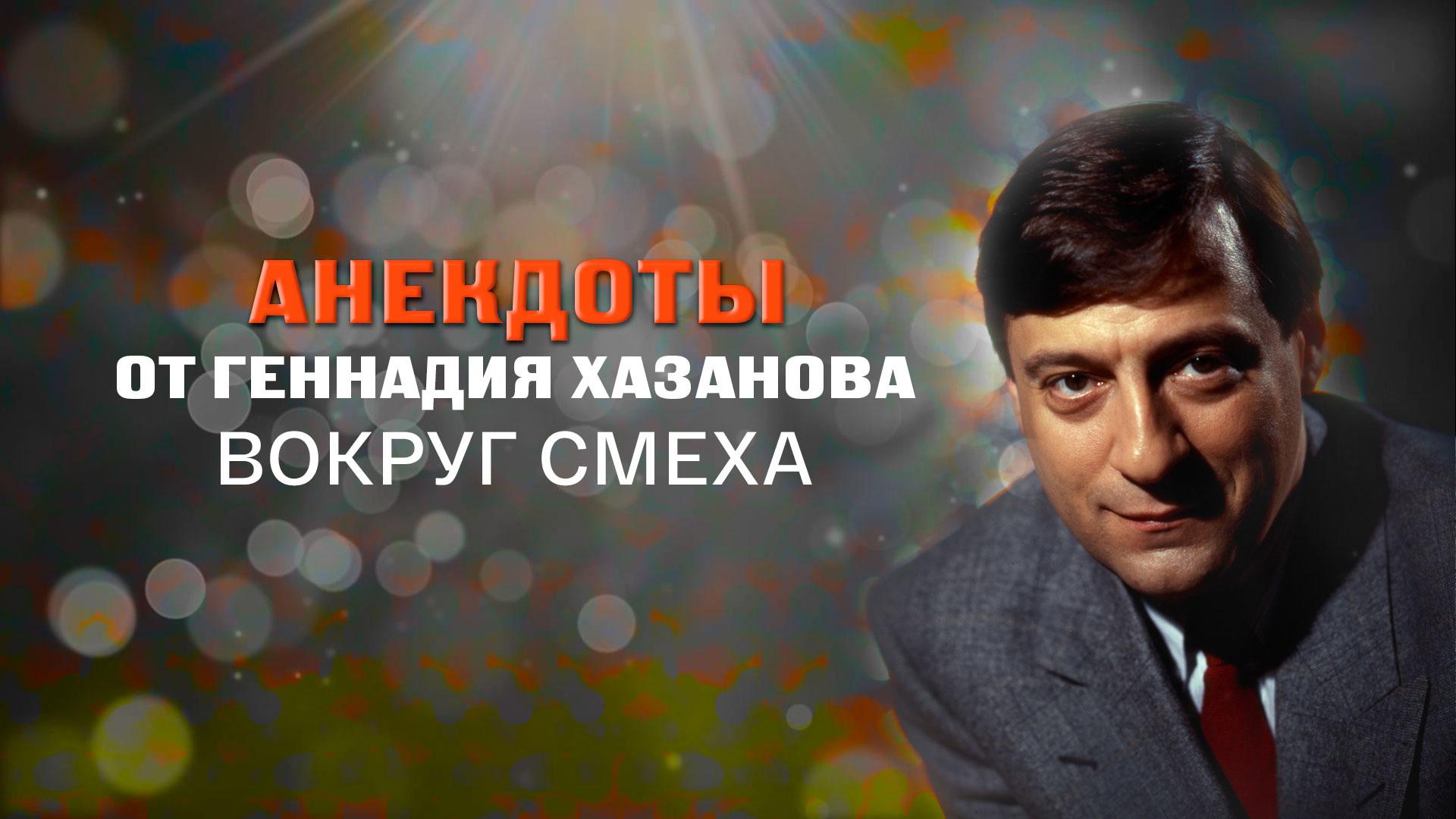 Анекдоты от Геннадия Хазанова. Вокруг смеха