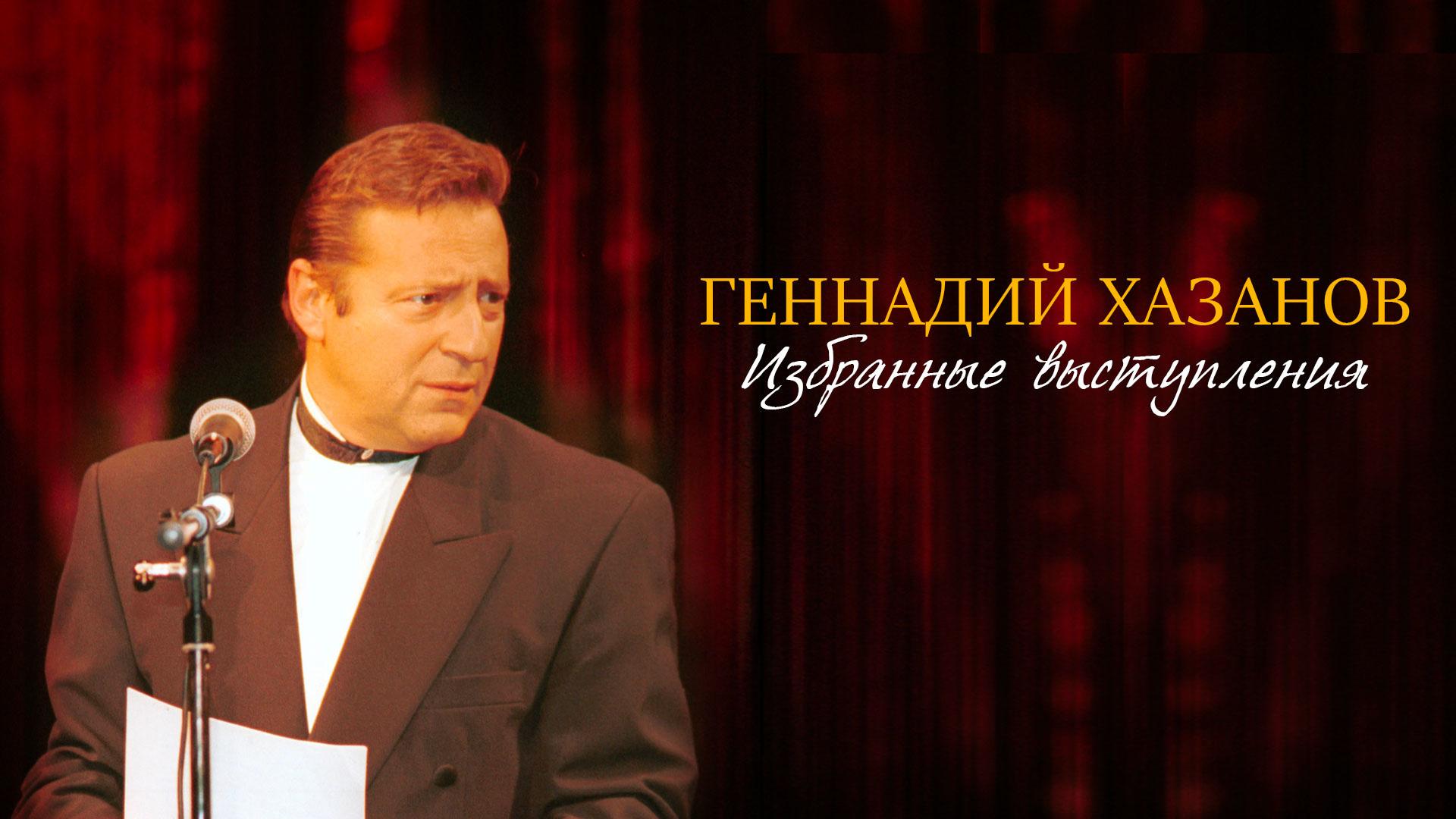 Геннадий Хазанов. Избранные выступления