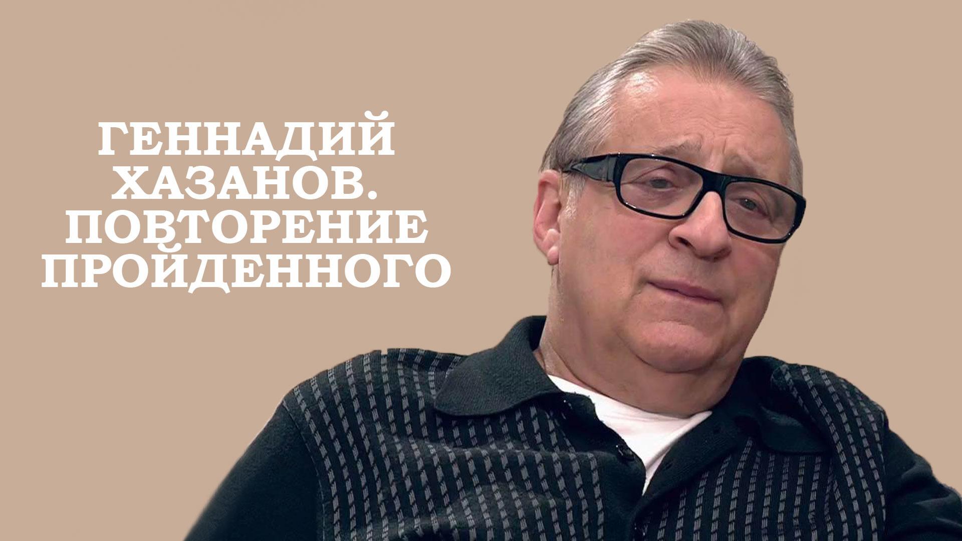 Геннадий Хазанов. Повторение пройденного