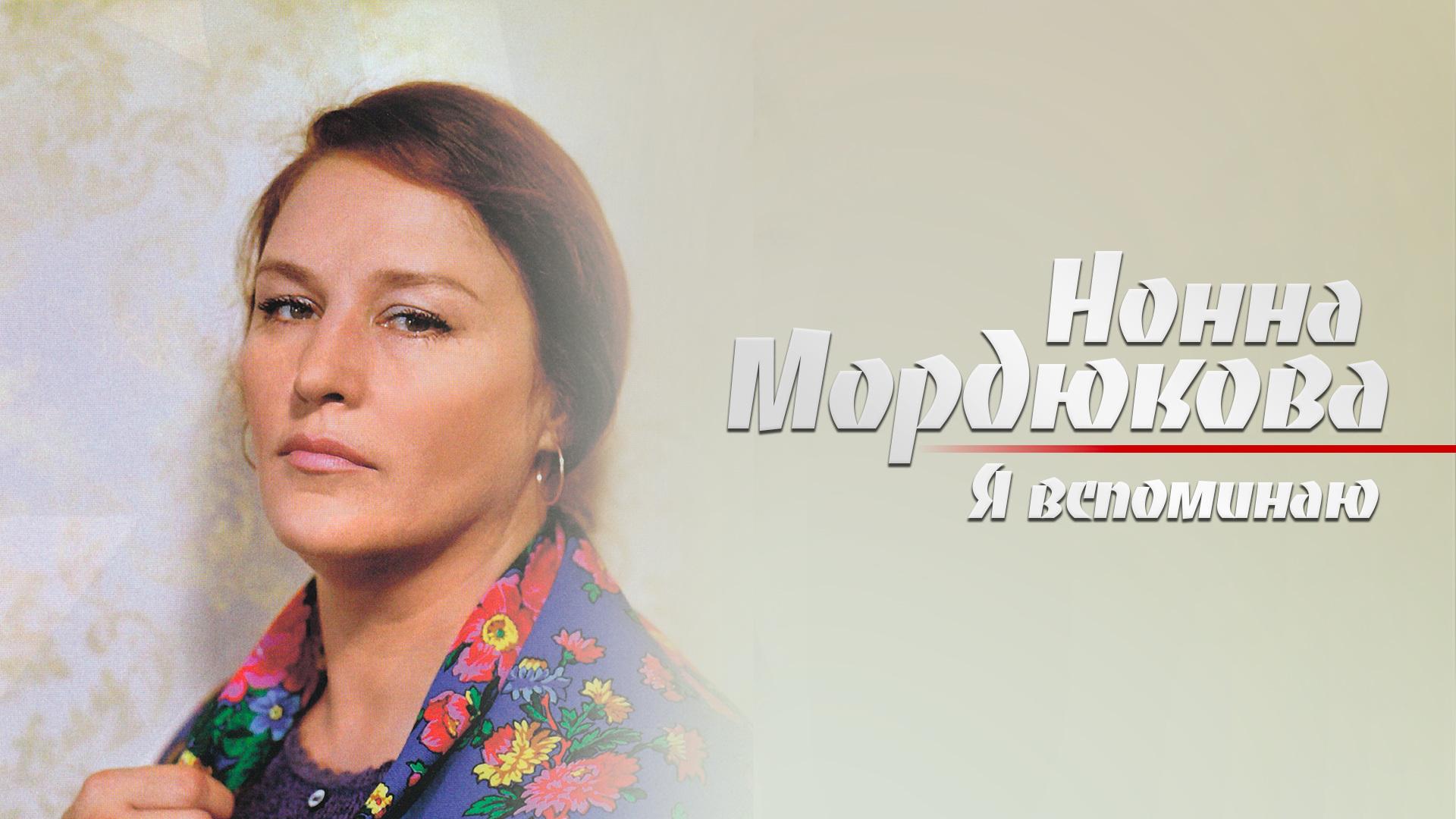 Нонна Мордюкова. Я вспоминаю...
