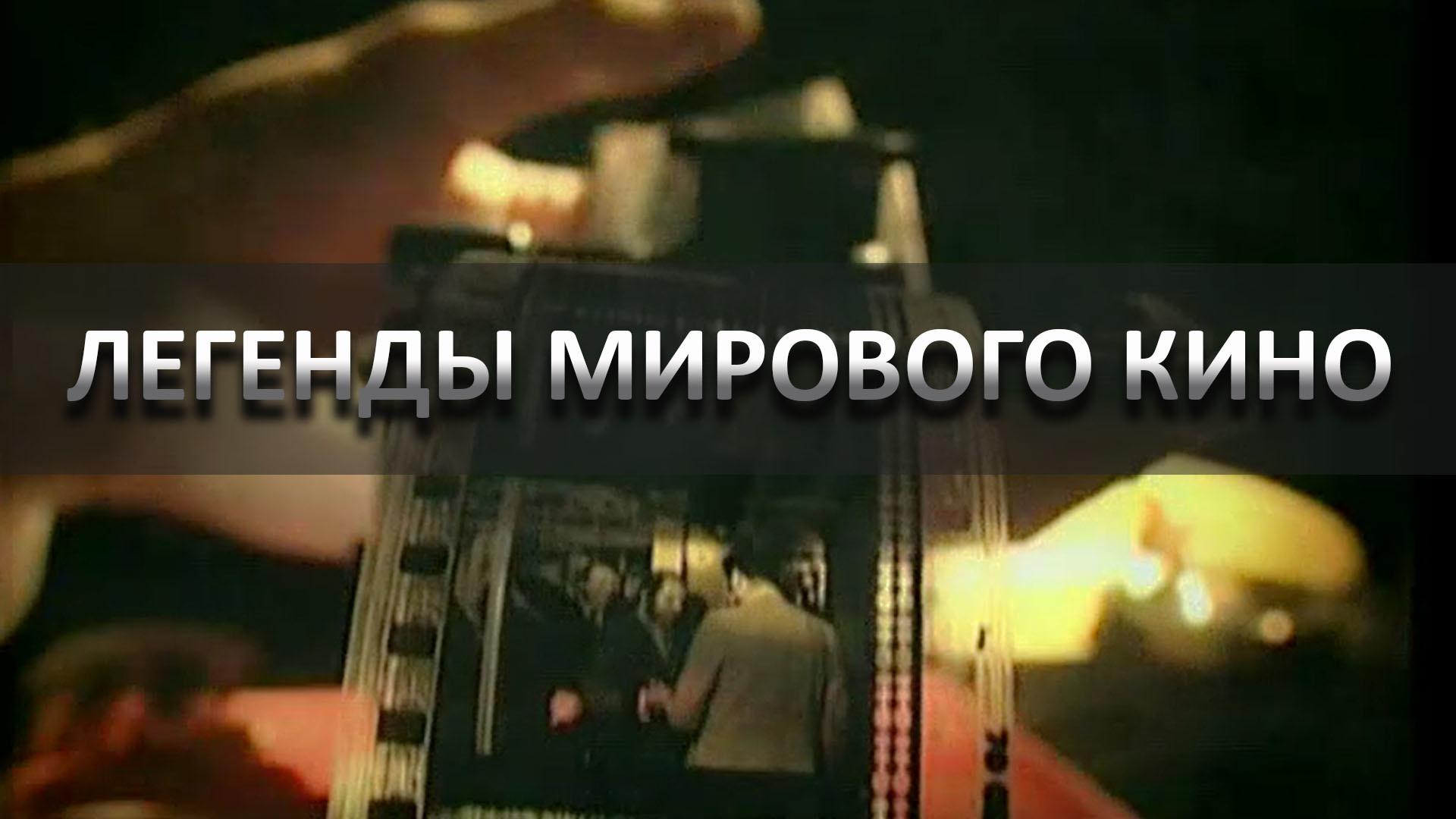 Легенды мирового кино