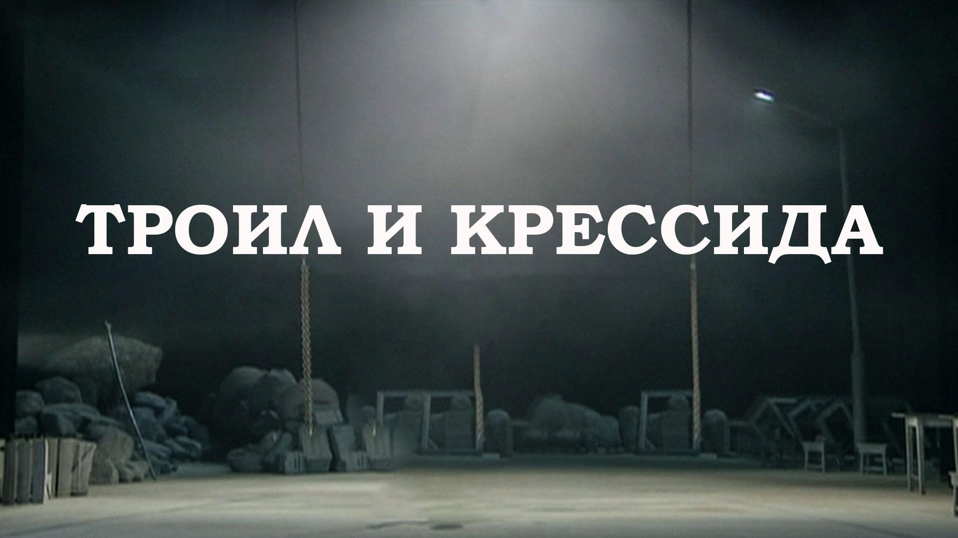 Троил и Крессида (Театр им. Евг. Вахтангова)
