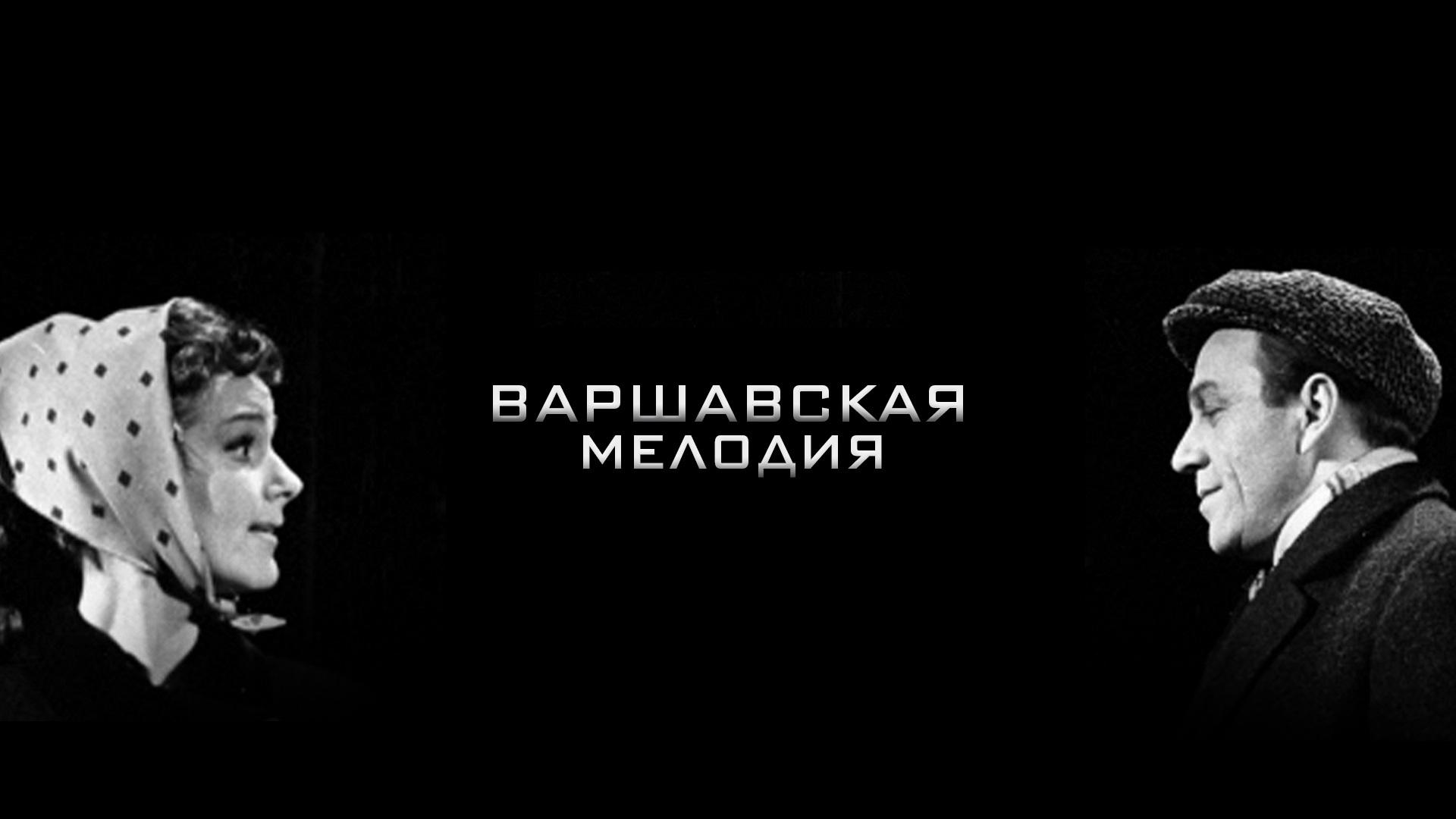 Варшавская мелодия (Театр им. Е. Вахтангова)