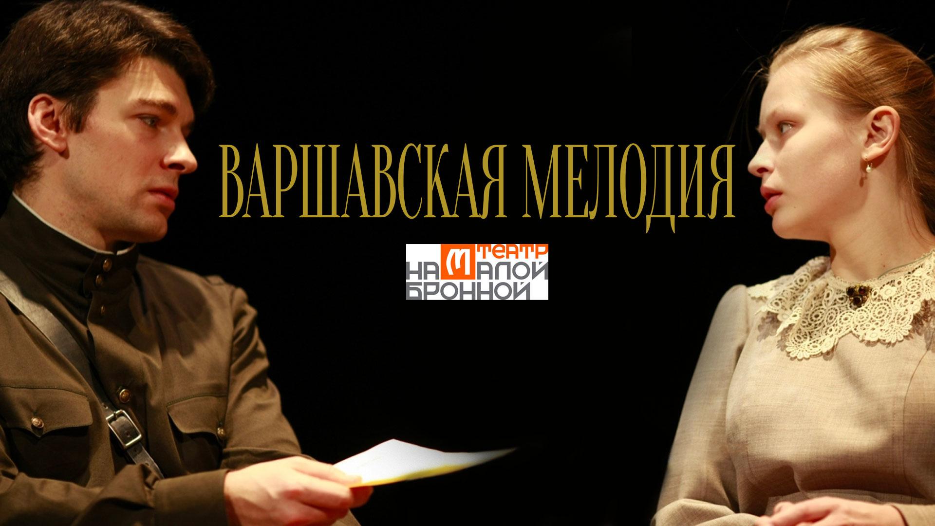 Варшавская мелодия (Театр на Малой Бронной)