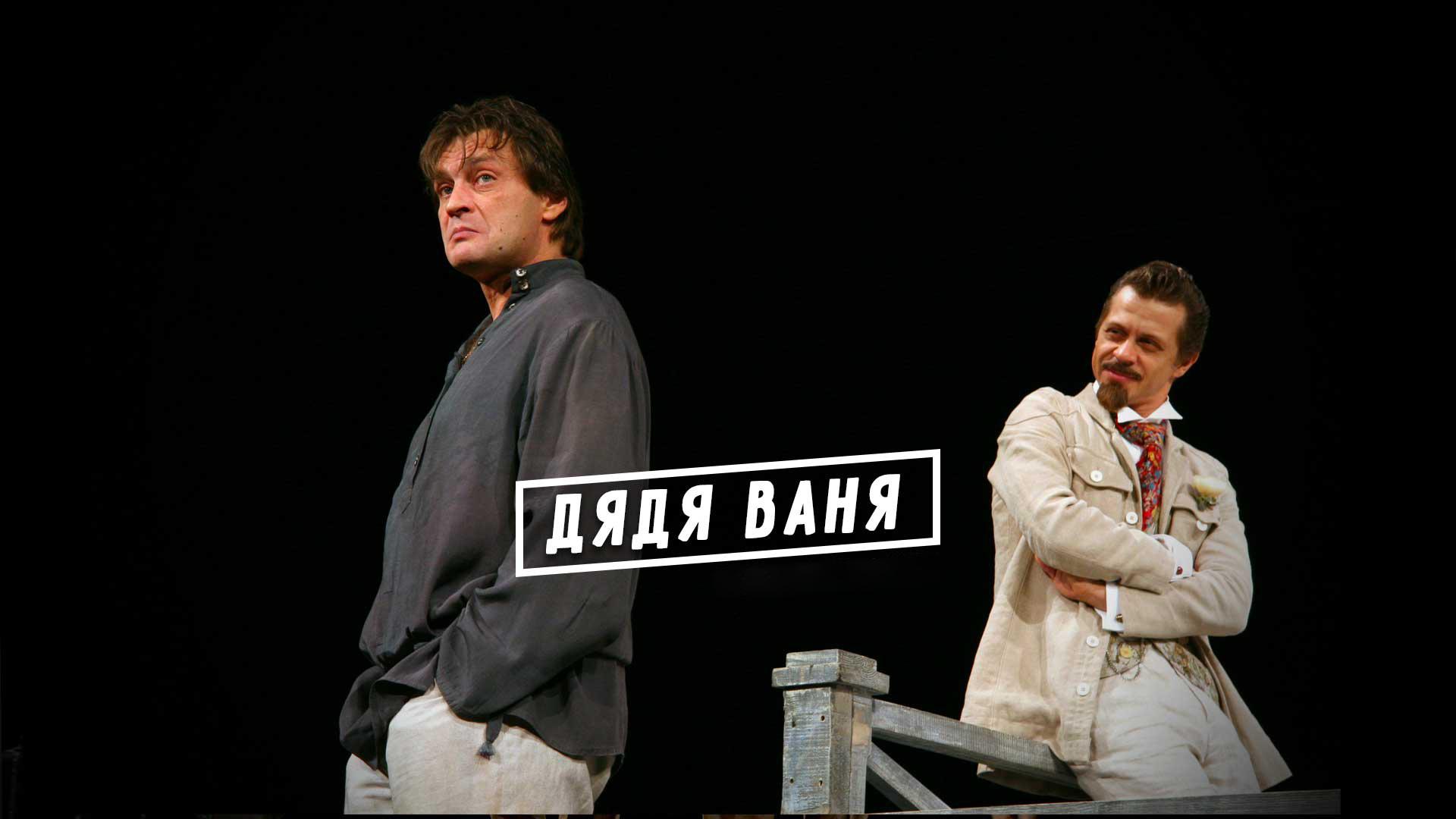 Дядя Ваня (Театр им. Моссовета)