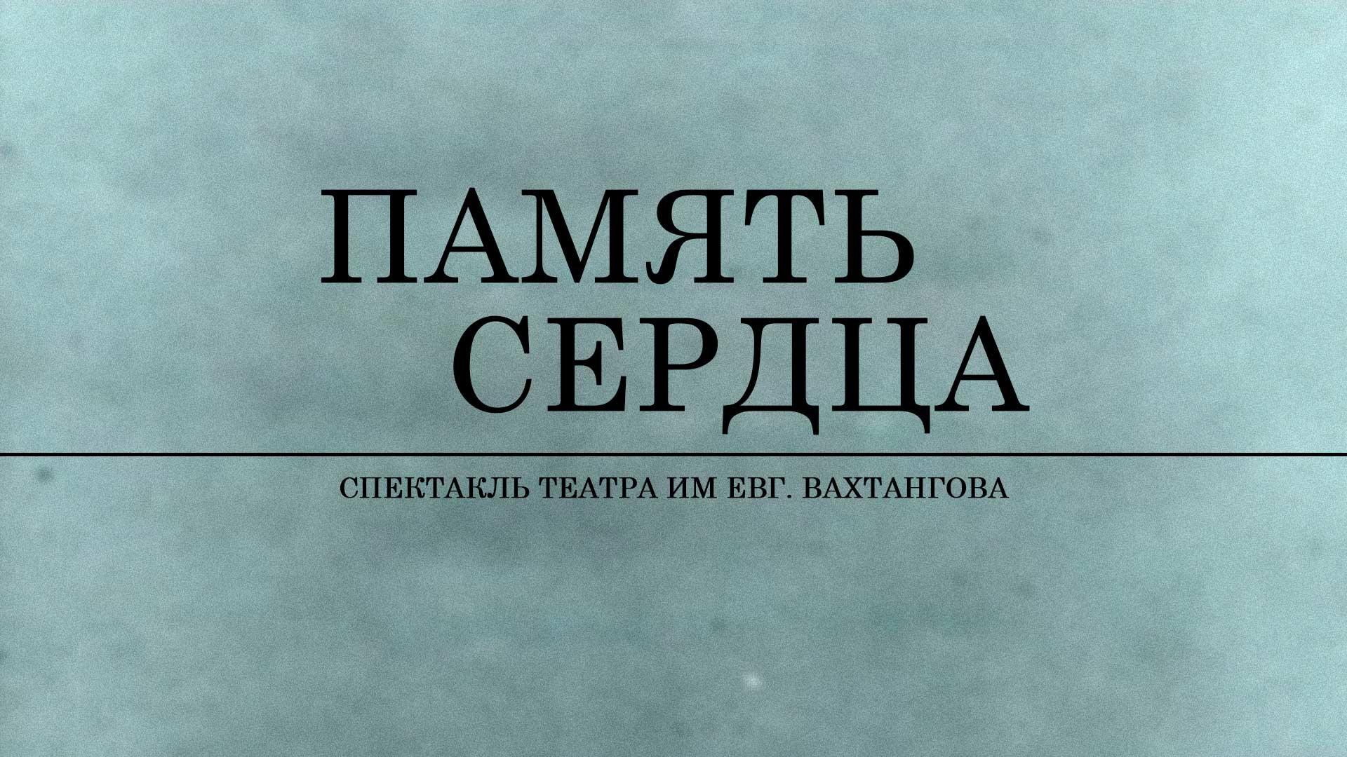 Память сердца (спектакль Театра им Евг. Вахтангова)