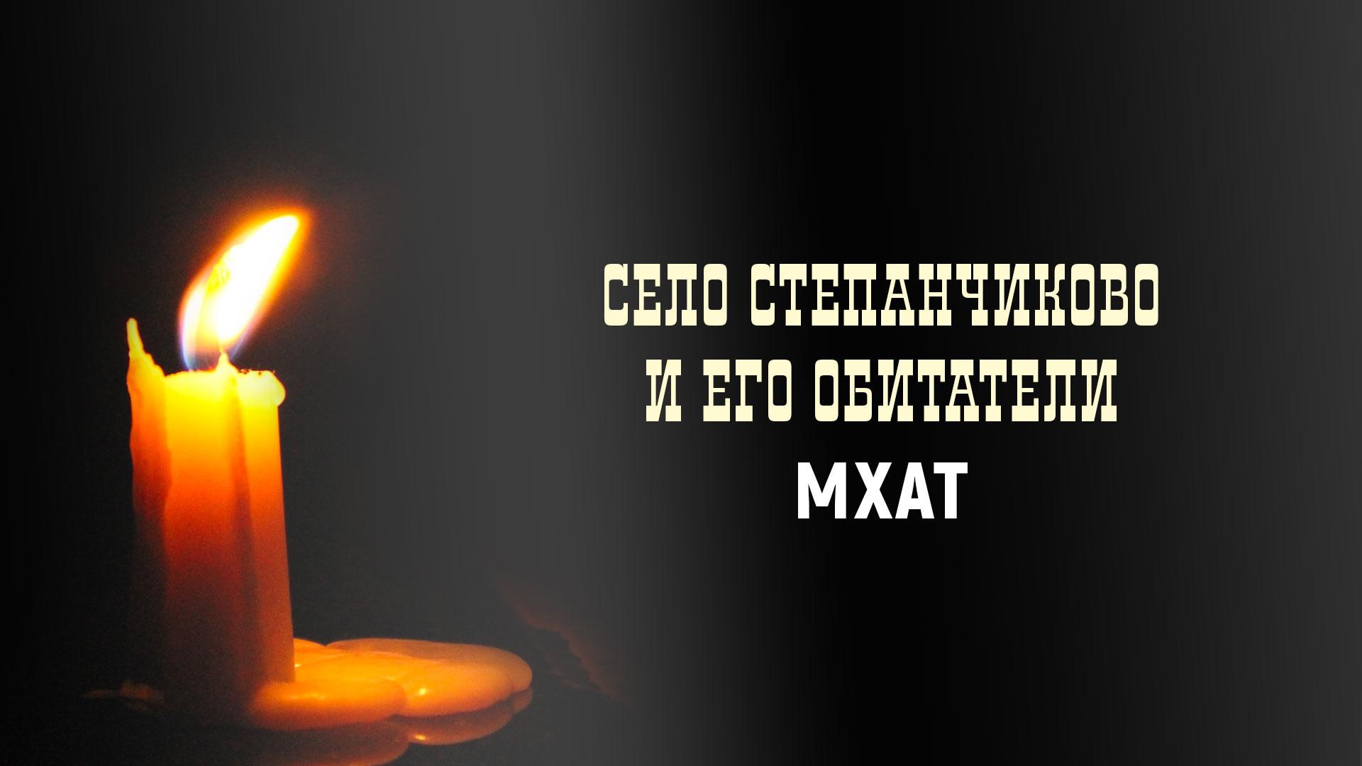 Село Степанчиково и его обитатели (МХАТ)