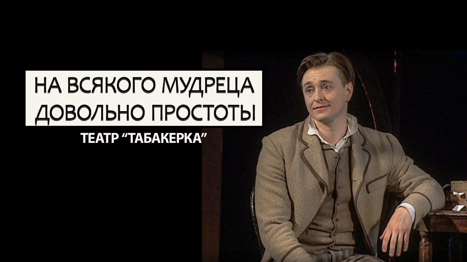 На всякого мудреца довольно простоты (Театр п/р О. Табакова)